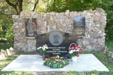 Памятник погибшим горнякам Риддера